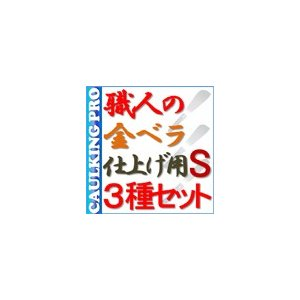 職人の金ベラ仕上げ用S(ショートタイプ・ステンレス)3種×5セット 金ヘラ|caulking-pro