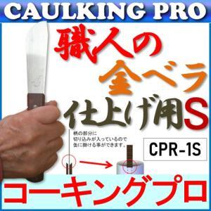 職人の金ベラ仕上げ用【CPR-1S】(ショートタイプ・ステンレス)30mm×215mm|caulking-pro