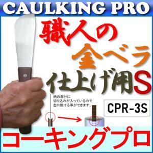 職人の金ベラ仕上げ用【CPR-3S】(ショートタイプ・ステンレス)40mm×230mm|caulking-pro