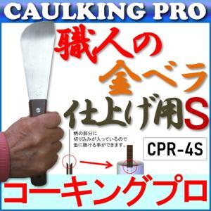 職人の金ベラ仕上げ用【CPR-4S】(ショートタイプ・ステンレス)52mm×245mm|caulking-pro