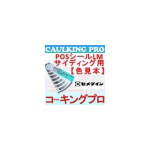 【色見本】セメダイン POSシールLM サイディング用 (プロ用) 色見本|caulking-pro