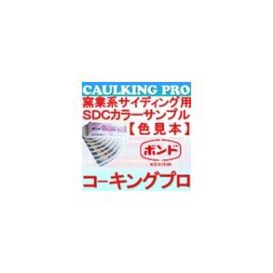 【色見本】コニシ 窯業系サイディング用シーリング材 SDCカラーサンプル|caulking-pro