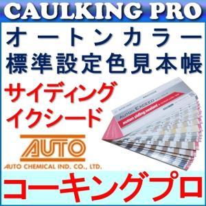 【色見本】オートン サイディングシーラント 代表色見本帳【代引は条件有】|caulking-pro