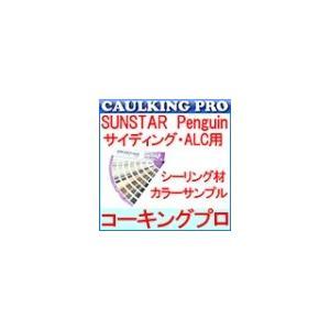 【色見本】サンスター ペンギン Penguin サイディング・ALC用 カラーサンプル|caulking-pro