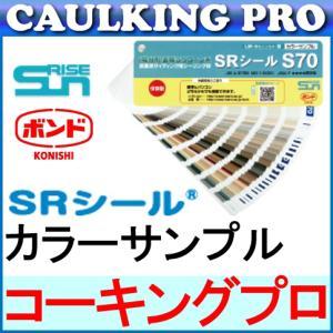 【色見本】コニシ サンライズ SRシールS70, H100, NB50 カラーサンプル|caulking-pro