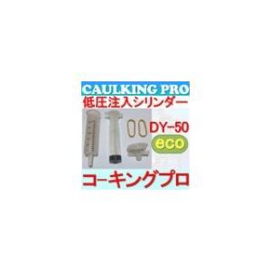 自動式低圧エポキシ樹脂注入シリンダー DY-50×500本(座金付)【業務用】|caulking-pro