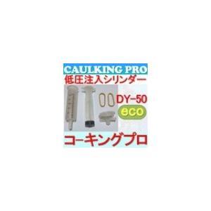 自動式低圧エポキシ樹脂注入シリンダー DY-50×10本(座金付)【業務用】|caulking-pro