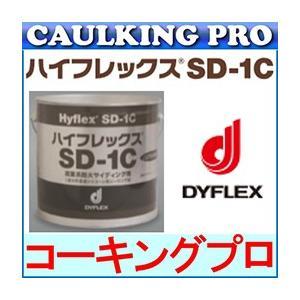 1成分形変成シリコーン系 窯業系防火サイディング用 ハイフレックス SD-1C 4L×2缶|caulking-pro