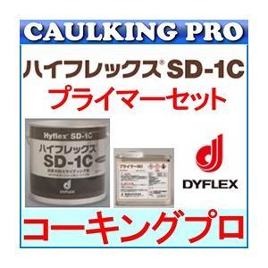 1成分形変成シリコーン系 窯業系防火サイディング用 ハイフレックス SD-1C 4L×2缶 + プライマー90 500ml×1缶セット|caulking-pro
