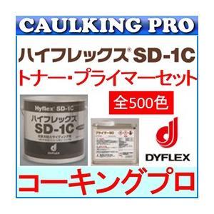【全500色】1成分形変成シリコーン系 窯業系防火サイディング用 ハイフレックス SD-1C 4L×2缶 + トナー プライマー90 500ml×1缶 セット|caulking-pro