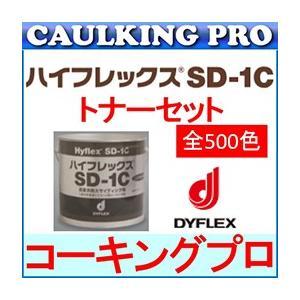 【全500色】1成分形変成シリコーン系 窯業系防火サイディング用 ハイフレックス SD-1C 4L×2缶 + トナー セット|caulking-pro
