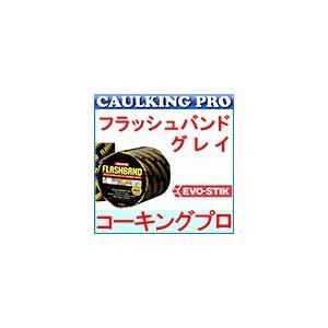 ボスティック(EVO-STIK) フラッシュバンド グレイ 300mm×10m×1巻|caulking-pro