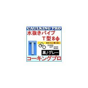 水抜きパイプ フジオカエアータイト T型8φ 50個(黒/グレー)|caulking-pro