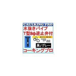 水抜きパイプ フジオカエアータイト T型B弁 8φ逆流防止弁 50個(黒/グレー)|caulking-pro