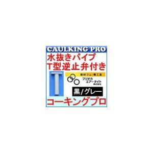 水抜きパイプ フジオカエアータイト T型逆流防止弁 50個(黒/グレー)|caulking-pro