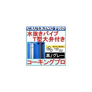 水抜きパイプ フジオカエアータイト T型大弁付 50個(黒/グレー)|caulking-pro