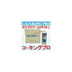 ガスブロアー(エアーダスター) 300ml|caulking-pro