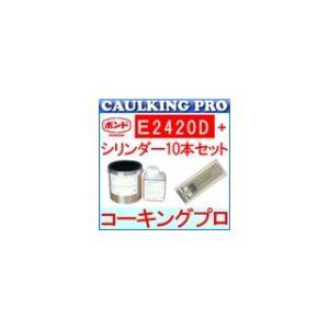 エポキシ | コニシボンド E2420D 3kg(高粘度・揺変性) + 注入シリンダー(DY-50)10本セット|caulking-pro