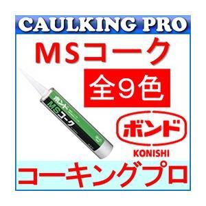 【全9色】コニシボンド MSコーク 変成シリコーン系 333ml×10本|caulking-pro