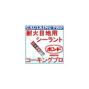 コニシボンド 耐火目地用シーラント(ホワイト・グレー)333ml|caulking-pro