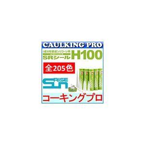 【全205色】サンライズMSI SRシール H100 333ml×10本|caulking-pro