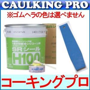 【全204色】サンライズMSI SRシール H100(6リットル)プライマー・刷毛付|caulking-pro