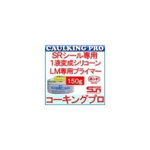 コニシ サンライズMSI SRシール 1液変成シリコーンLM専用プライマー 150g×10缶