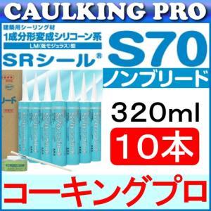 【全360色】サンライズMSI SRシールS70(333ml)×10本(プライマー・刷毛・ノズル付)|caulking-pro