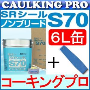 【全320色】サンライズMSI SRシールS70(6リットル)プライマー・刷毛付|caulking-pro