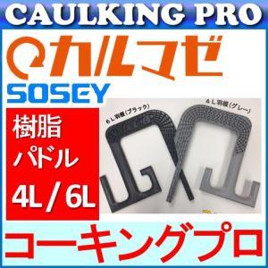 【代引は条件有】撹拌機|日本ソセー工業| カルマゼ専用樹脂製羽根 (4L / 6L)|caulking-pro