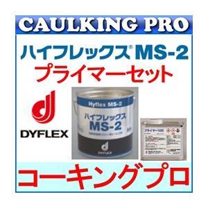 ハイフレックス MS-2 4L×2缶 + プライマー100(500ml)×1缶セット|caulking-pro