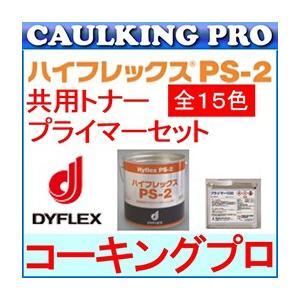 【全15色】ハイフレックス PS-2 4L×2缶 + カラーマスター(トナー)+ プライマー100(500ml)×1缶セット|caulking-pro