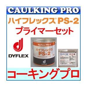 ハイフレックス PS-2 4L×2缶 + プライマー100(500ml)×1缶セット|caulking-pro