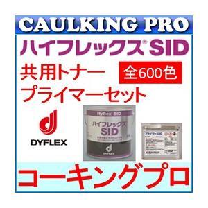 【全600色】ハイフレックス SID 4L×2缶 + カラーマスター(トナー)+ プライマー100(500ml)×1缶セット|caulking-pro
