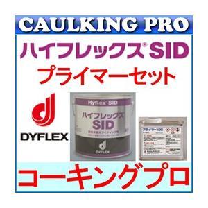 ハイフレックス SID 4L×2缶 + プライマー100(500ml)×1缶セット|caulking-pro