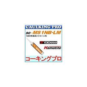 ハマタイト 変成シリコン系 SC-MS 1 NB-LM(旧名:スーパーワンLM) 320cc×1本|caulking-pro