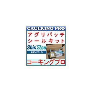 信越シリコーン アグリパッチシール キット|caulking-pro