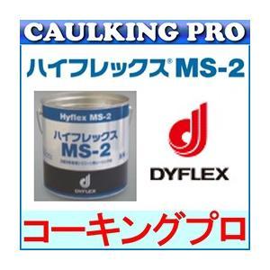 ハイフレックス MS-2 4L×2缶|caulking-pro