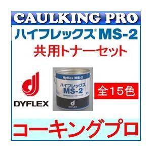 【全15色】ハイフレックス MS-2 4L×2缶 + カラーマスター(トナー)セット|caulking-pro