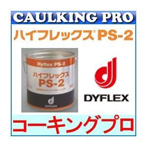 ハイフレックス PS-2 4L×2缶|caulking-pro