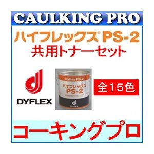 【全15色】ハイフレックス PS-2 4L×2缶 + カラーマスター(トナー)セット|caulking-pro