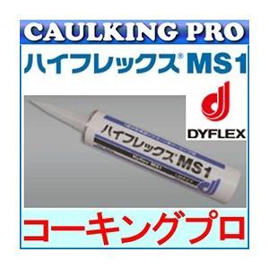 ハイフレックス MS1 変成シリコーン系 320ml×20本|caulking-pro