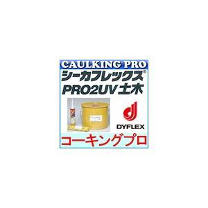シーカフレックスPRO2UV土木 ポリウレタン系 320ml×20本|caulking-pro