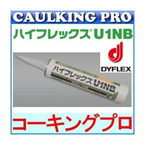 【全3色】ハイフレックス U1NB ポリウレタン系 320ml×20|caulking-pro