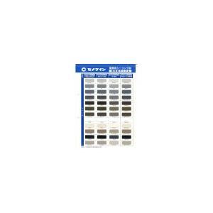 セメダイン カラーマスター POSシールタイプII用・ポリシールN用  160g×2袋|caulking-pro