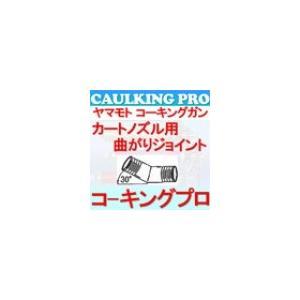 ヤマモト カートノズル用曲りジョイント|caulking-pro
