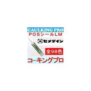 【全98色】セメダイン 変成シリコン系 POSシールLM 333cc×10本【サイディング用・ハケ・プライマー付】|caulking-pro