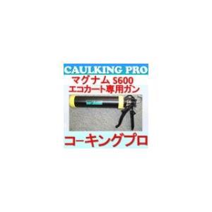 ペンギンシール エコカート専用ガン 600ml用 マグナムS600|caulking-pro