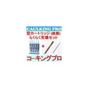 コーキングガン用 汎用 空カートリッジ容器(紙製)330ml×10本+らくらく充填セット|caulking-pro