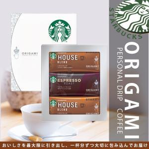 スターバックス オリガミ ギフト スタバ コーヒー パーソナルドリップコーヒー ネコポス送料無料 ネコポスの場合、代引き不可 SB-10E|cavatina